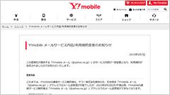 ヘッドライン : Y!mobile メールのサービス規約が改定 Y!mobile解約後はメールの送受信ができなくなります