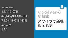 Android Wearがバージョン5.1.1にアップデート!より使いやすくなった新機能をチェック!