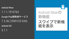 Android Wear 5.1.1へのアップデートが配信中! Wi-Fiサポートなど新機能が複数追加