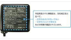 ソフトバンクの携帯電話充電器に安全性に問題のある模倣品が一部で取り扱われてると判明