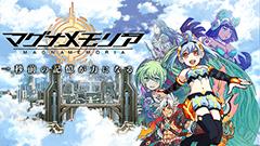 ヘッドライン : SFファンタジーRPG『マグナメモリア』の配信日が5月28日に決定!