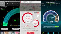 Androidのスピードテストアプリ7種類を比較!測定にかかる通信量などに大きな違いあり