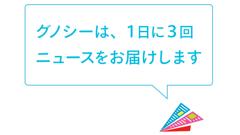 【グノシー】エンタメアプリ マンガも無料