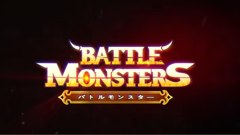 バトルモンスター(Battle Monster)