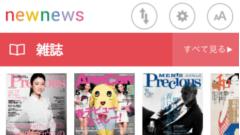 newnews 雑誌やコミックも読めるニュースアプリ