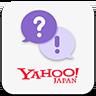 Yahoo!知恵袋−悩み相談からハウツー、なんでも解決!