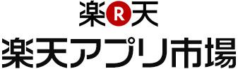 octoba-217_rakuten-appli-ichiba