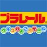 プラレールクイズりょこうゲーム : ゲーム感覚で学べる「auスマパス」限定知育アプリ!