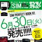 「SIM付き」で話題になった雑誌「SIM PERFECT BOOK」の第二弾が6月30日に発売!