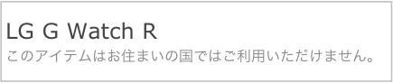 20150603_g_watch_r_end_01