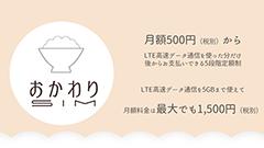500円から1500円まで!日本通信が5段階定額の「おかわりSIM」を発表!