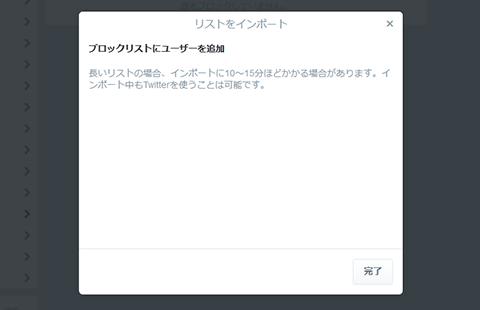 20150611-twitter-6