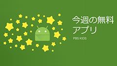 週1本アプリが無料に!?Playストアのファミリー部門に「今週の無料アプリ」が登場!