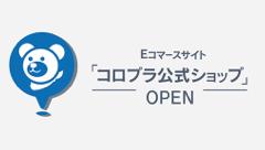 コロプラのオリジナルグッズを集めた通販サイト「コロプラ公式ショップ」オープン!