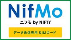 NifMo、SIMカードを同梱した「SIM入りパッケージ」を販売開始!購入後すぐに利用開始が可能