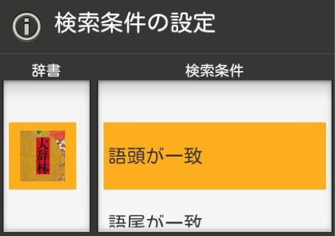 jp.co.est.adroid.DejizoDic.SDJR3-003