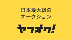 ヤフオク!~入札無料!出品数日本最大級のネットオークション~