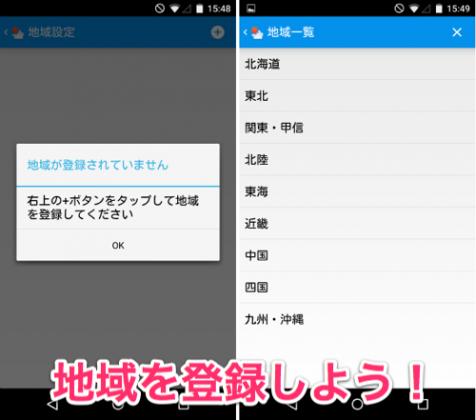 jp.or.jwa.sora_annai.android-001