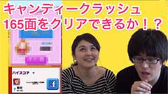 【キャンディークラッシュ】激ムズ!165面にチャレンジ!5本勝負!【実況動画】