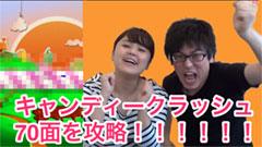 【キャンディークラッシュ】進撃のチョコレートを破壊せよ!70面に挑戦! 【カラマリTV】