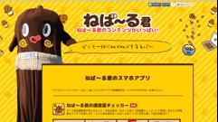 7月10日は納豆の日!「ねば〜る君」のスマホアプリ3タイトルが同時公開されました!