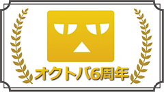 【オクトバ6周年記念企画】みんなで選ぼうAndroidの定番アプリ100選!