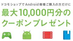 ドコモ、Android端末購入で最大1万円分のGoogle Playクーポンがもらえるキャンペーンを開始