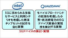 ドコモ、次世代通信規格「5G」の実験を拡大 インテルやパナソニックなど新たに5社と協力