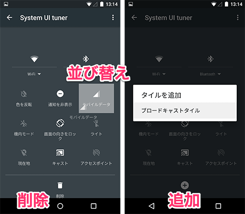 201507_android_m_preview_10
