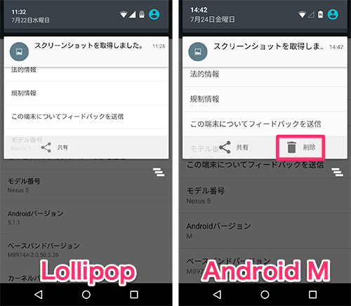 201507_android_m_preview_12