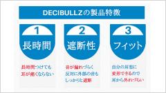 先週のニュースまとめ : 家で作れるカスタムモールドイヤホン「decibull」が登場!【2015年7月18日~7月24日】