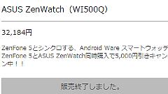 ASUS、直販サイトZenFone Shopにて「ZenWatch」の販売を終了