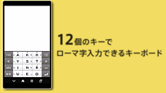 アルテ 日本語入力キーボード