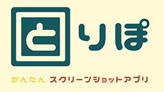 とりぽ 〜画面に残るスクリーンショットアプリ〜