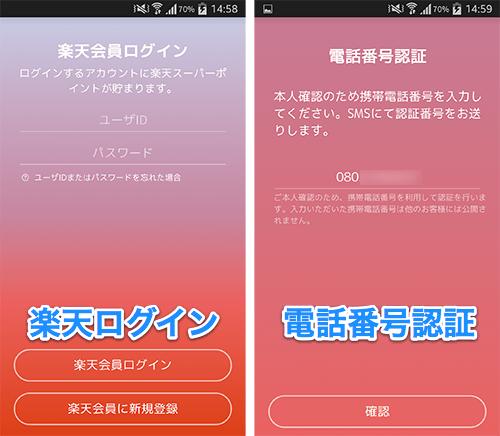 jp.co.rakuten.slide_01