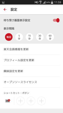 jp.co.rakuten.slide_07