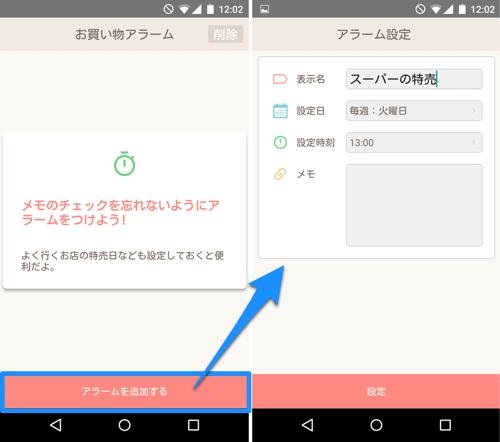 jp.receipi.memo-006