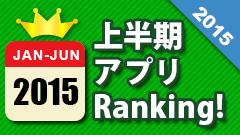 Androidアプリ2015年上半期ランキングTOP100 【2015/1/1-2015/6/30】