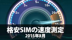 格安SIMの速度測定 2015年8月 サービスが始まったばかりのFREETEL SIMは爆速!NifMoも安定の良さか