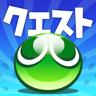 セール情報 : 『ぷよぷよ!!クエスト』にてストーリークエスト第4弾「求む!?優秀な魔法使い」開催!