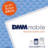 DMM mobile、Amazon.co.jpにてSIMカードの申込パッケージを販売開始!
