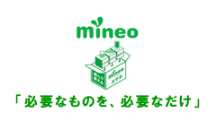 mineo、ドコモ回線プランの料金を発表!プラン提供開始を記念してキャンペーンも開催中!