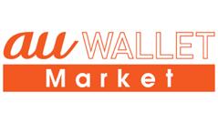 """""""ちょっといいもの""""を提供、KDDIがショッピングサービス「au WALLET Market」開始"""