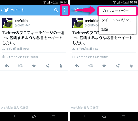 20150828-twitter-1
