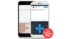 Simeji(日本語文字入力&顔文字キーボード)