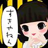 【関西弁版】ゆるヤミ彼女と100万件のメッセージ