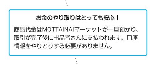 com.mottainai_market_06