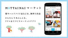 フリマアプリ-MOTTAINAIマーケット