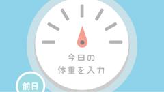 Myダイエット-体重管理サポート♪無料ダイエットアプリ