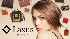 ブランドバッグ◆レンタルし放題◆ファッションコーデ:ラクサス